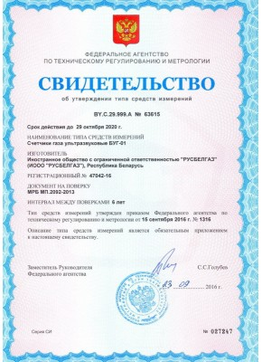 Сертификат на газовый счетчик РусБелгаз